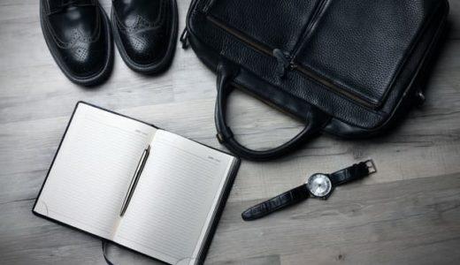 2020年最新 ビジネスバッグのおすすめ商品をご紹介!【ブリーフケース、トート、アタッシュ、3way】