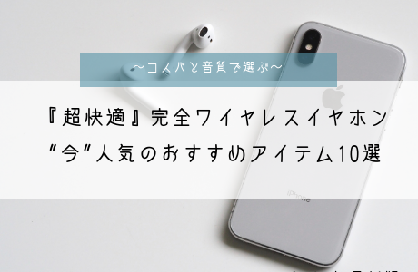 【超快適】完全ワイヤレスイヤホンおすすめ10選!コスパ最強から音質抜群まで!【iPhone X/XS/11】