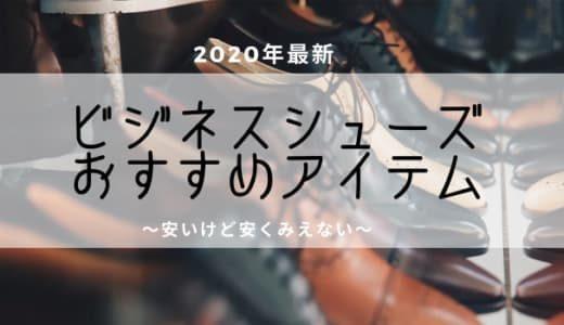 【2021】コスパ最強は?安いけど安く見えないビジネスシューズ・革靴【テクシーリュクス、防水】