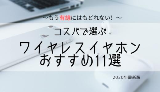 """【2020年1月】プロが厳選!""""絶対に""""おすすめしたいワイヤレスイヤホン11選!【コスパ最強】"""