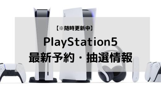 【超最新】PS5の予約・抽選店舗情報まとめ